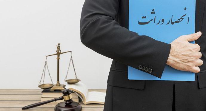 اولین قانون برای اجاره دادن ملک ورثه ای: داشتن گواهی انحصار وراثت