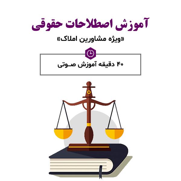 آموزش اصطلاحات حقوقی املاک