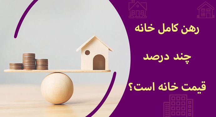 رهن کامل چند درصد قیمت خانه است؟ | رهن خانه را چقدر زیاد کنیم؟
