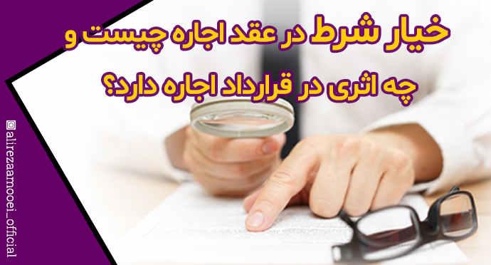 خیار شرط در عقد اجاره چیست و چه اثری در قرارداد اجاره دارد؟