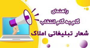 راهنمای گام به گام انتخاب شعار تبلیغاتی املاک