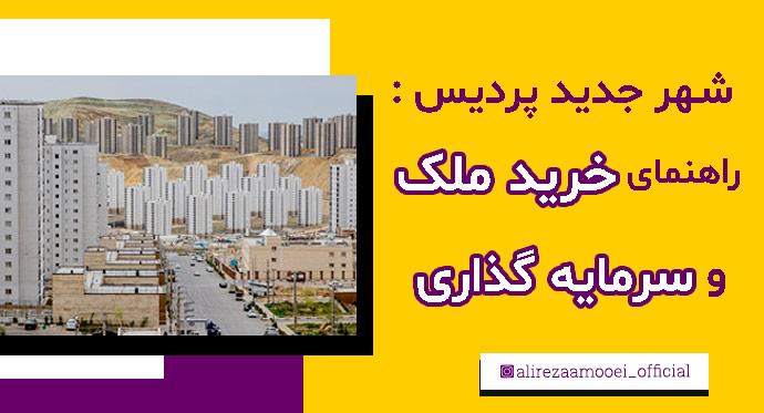 شهرک پردیس تهران: راهنمای خرید ملک و سرمایه گذاری