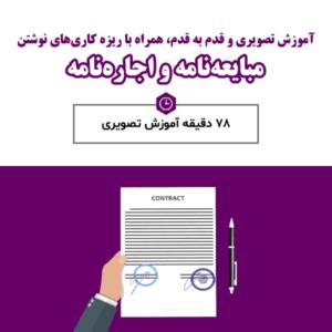 آموزش مبایعه نامه نویسی و اجاره نامه نویسی