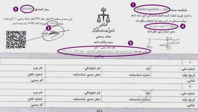 وکالتنامه رسمی و بخشهای مهم برای استعلام صحت آن