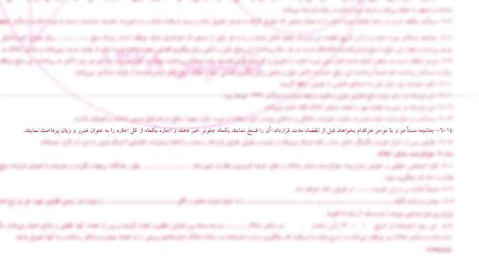 بند ۱۴ از ماده ۶ در اجاره نامه که به مسئله فسخ اجاره نامه میپردازد