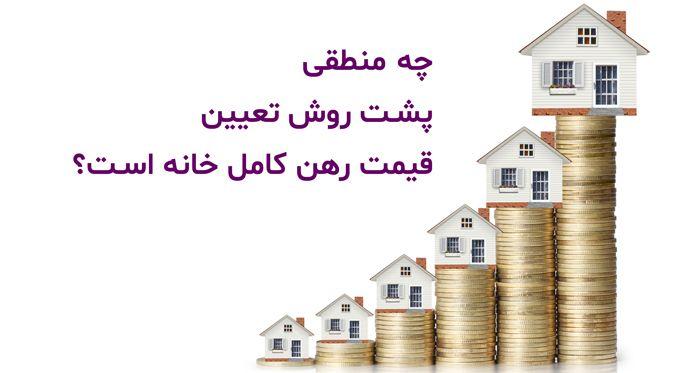 راهکار افزایش قیمت اجاره در شرایط رشد شدید قیمتها چیست؟