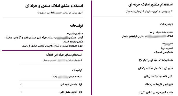 متن آگهی استخدام مشاور املاک حرفهای در دیوار و شیپور