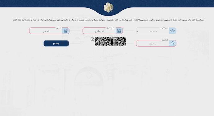 سامانه میخک جهت دریافت استعلام وکالتنامه خارج از کشور
