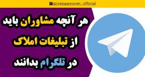 تبلیغات املاک در تلگرام