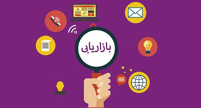 روشهای مختلف بازاریابی املاک