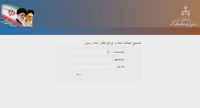 سایت سازمان ثبت اسناد و املاک کشور، بخش استعلام وکالتنامه